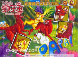狮子王经典励志大拼图--狮子王的战斗:成长篇