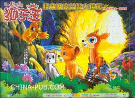 狮子王经典励志大拼图--水晶宫寻宝:探索篇