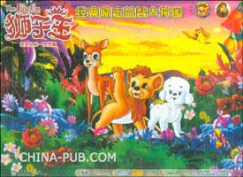 狮子王经典励志大拼图--迷失丛林:亲情篇
