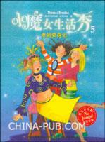 小魔女生活秀5:老妈变身记