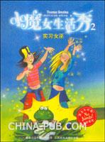小魔女生活秀2:实习女巫