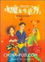 小魔女生活秀3:爱情魔法出错了