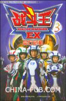 战斗王EX 3:晶石危机