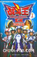 战斗王EX 1:异度空间