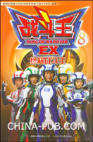 战斗王EX 8:终极战斗王