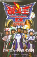 战斗王EX 7:空间归宿