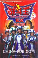 战斗王EX 5:水银之谜