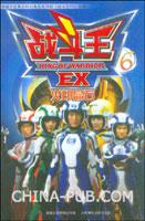 战斗王EX 6:火印晶石