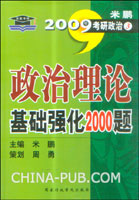 2009年米鹏考研政治3:政治理论基础强化2000题