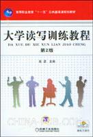 大学读写训练教程(第2版)