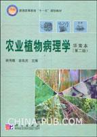 农业植物病理学(华南本)(第二版)