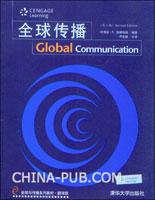 全球传播(第2版)