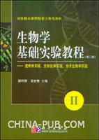 生物学基础实验教程.2:遗传学实验、生物化学实验、分子生物学实验(第三版)