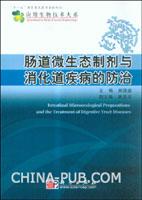 肠道微生态制剂与消化道疾病的防治