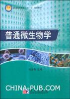 普通微生物学
