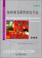 如何成为质性研究专家(第3版 英文影印版)