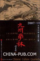 九州学林(2007.冬季)(五卷四期 总第十八期)