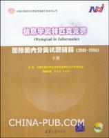 信息学奥林匹克竞赛国际国内分类试题精解(2003-2004)下册