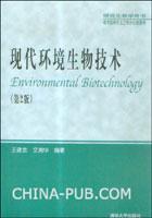 现代环境生物技术(第2版)
