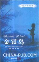 金银岛(中文导读英文版)