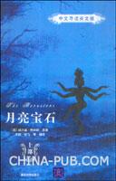 月亮宝石(上下册)(中文导读英文版)