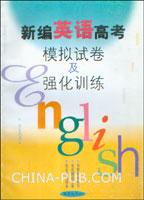 新编英语高考模拟试卷及强化训练
