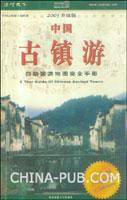 [特价书]中国古镇游:2003年新版