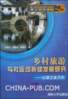 乡村旅游与社区可持续发展研究--以浙江省为例