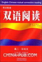 [特价书]英汉联通双语阅读:高二.议论文