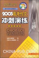 [特价书]2003高考作文冲刺演练