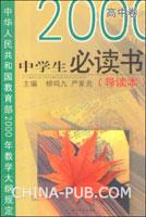 [特价书]2000年中学生必读.高中卷(导读本)