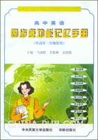 [特价书]高中英语同步多功能记忆手册:(供高中二年级使用)