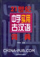 [特价书]21世纪中学实用古汉语词典