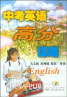 [特价书]中考英语高分谋略