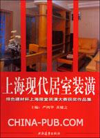[特价书]上海现代居室装潢.绿色建材杯上海居室装潢大赛获奖作品集