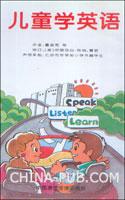 儿童学英语(音带3盘)