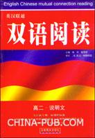 [特价书]英汉联通双语阅读:高二.说明文