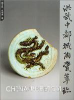 [特价书]洪武中都城陶瓷萃珍