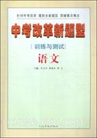 中考改革新题型[训练与测试]:语文