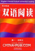 英汉联通双语阅读:高一.说明文