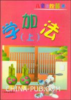 儿童进阶算术.学加法(上下册)