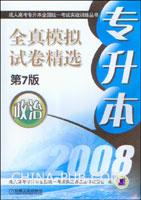 2008专升本全真模拟试卷精选.政治(第7版)