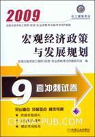 2009宏观经济政策与发展规划