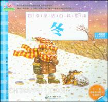 四季童话百科绘本.冬