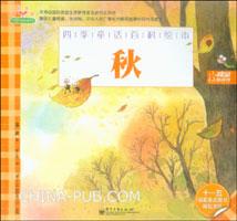 四季童话百科绘本.秋