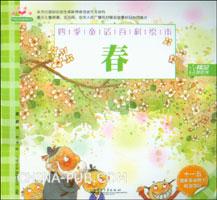 四季童话百科绘本.春