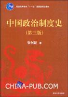 中国政治制度史(第三版)