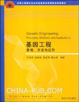 基因工程:原理、方法与应用