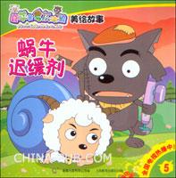 喜羊羊与灰太狼美绘故事.5:蜗牛迟缓剂