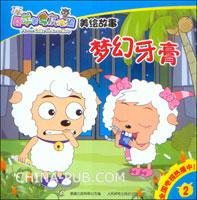 喜羊羊与灰太狼美绘故事.2:梦幻牙膏